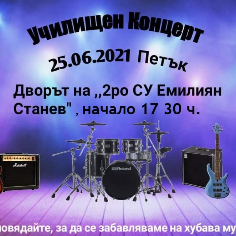 снимка за новина - Училищен концерт