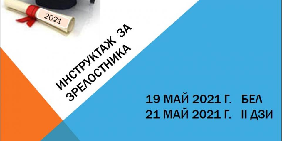 снимка за новина - Важно за зрелостниците Випуск 2021